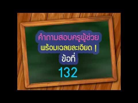 ติวสอบครูผู้ช่วย 2559 - 2560 แนวข้อสอบ ข้อที่ 132 วิชาการศึกษา พร้อมเฉลยละเอียด !!