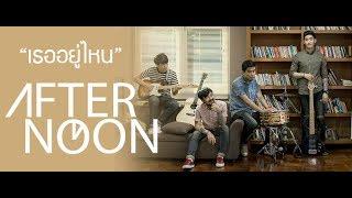 เธออยู่ไหน - Afternoon [Official MV]