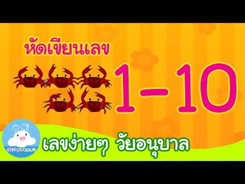 หัดเขียนเลข 1-10 by KidsOnCloud