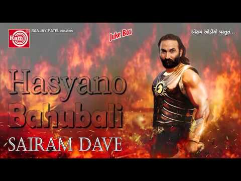 Hasyano Bahubali    Part-1    Sairam Dave    Super Fast Comedy    Jokes