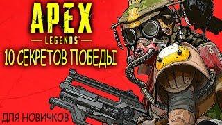 Apex Legends 10 секретов для успешного старта в игре! Настоящее обучение