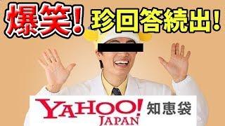 【衝撃】 Yahoo知恵袋の質問が面白すぎる件。 【ノンラビ】