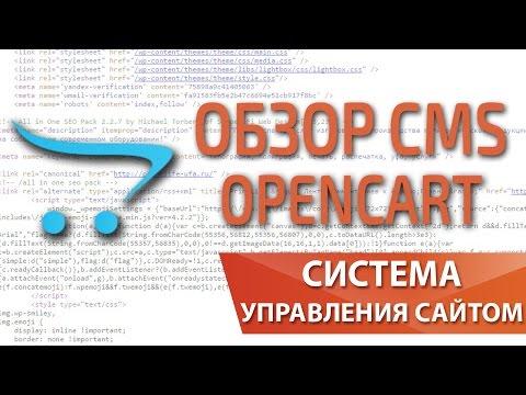 Обзор CMS Opencart для интернет магазина OC Store — Максим Набиуллин
