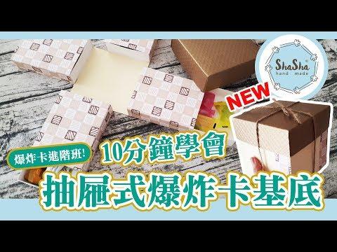【莎莎瘋手作】爆炸卡進階班! 10分鐘搞定抽屜式爆炸卡基底(上)|DIY-Explosion Box with Drawers