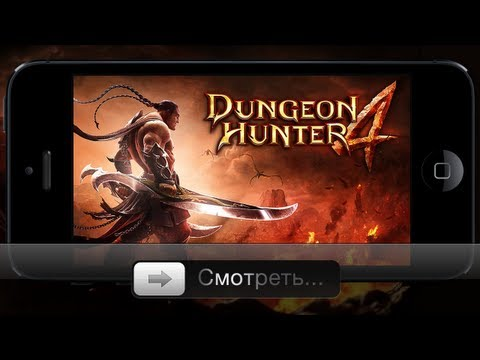 Dungeon Hunter 4 для iPhone/iPod/iPad