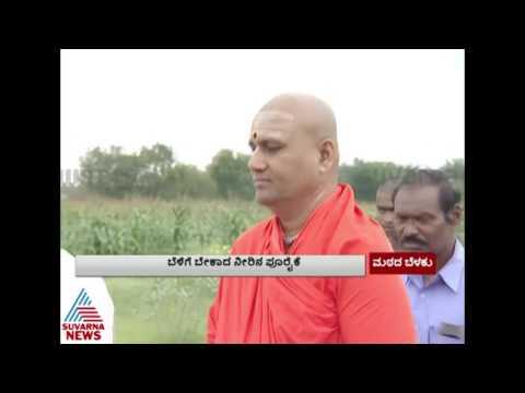 Matada belaku  Shree Bhagiratha Pitha Chitradurga Part  1