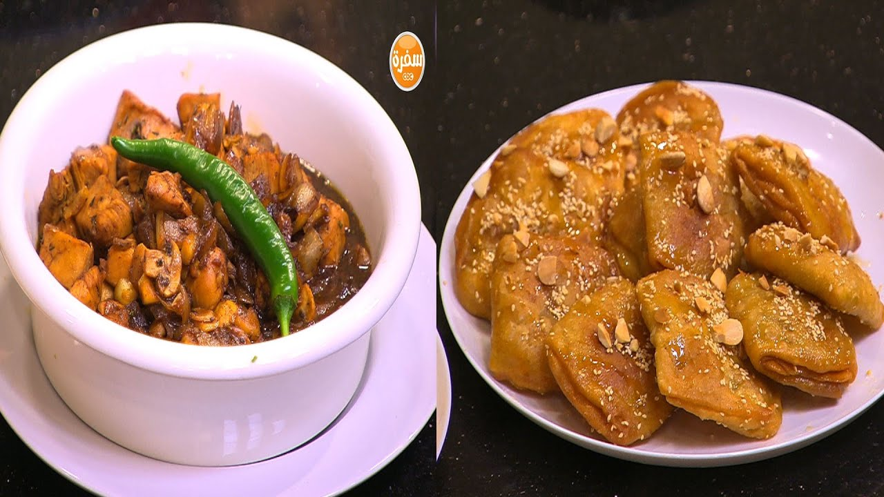 دجاج بالبصل المكرمل - رفيسة - فطيرة باللوز : الشيف حلقة كاملة