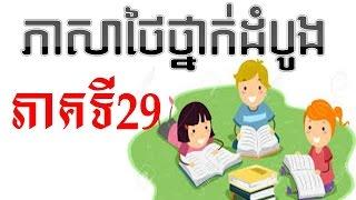 LEARN THAI BEGINNER ►ភាសាថៃ ថ្នាក់ទី១ ក្បាលទី១ ភាគទី29 / Thai Learning level 1/1 Part 29