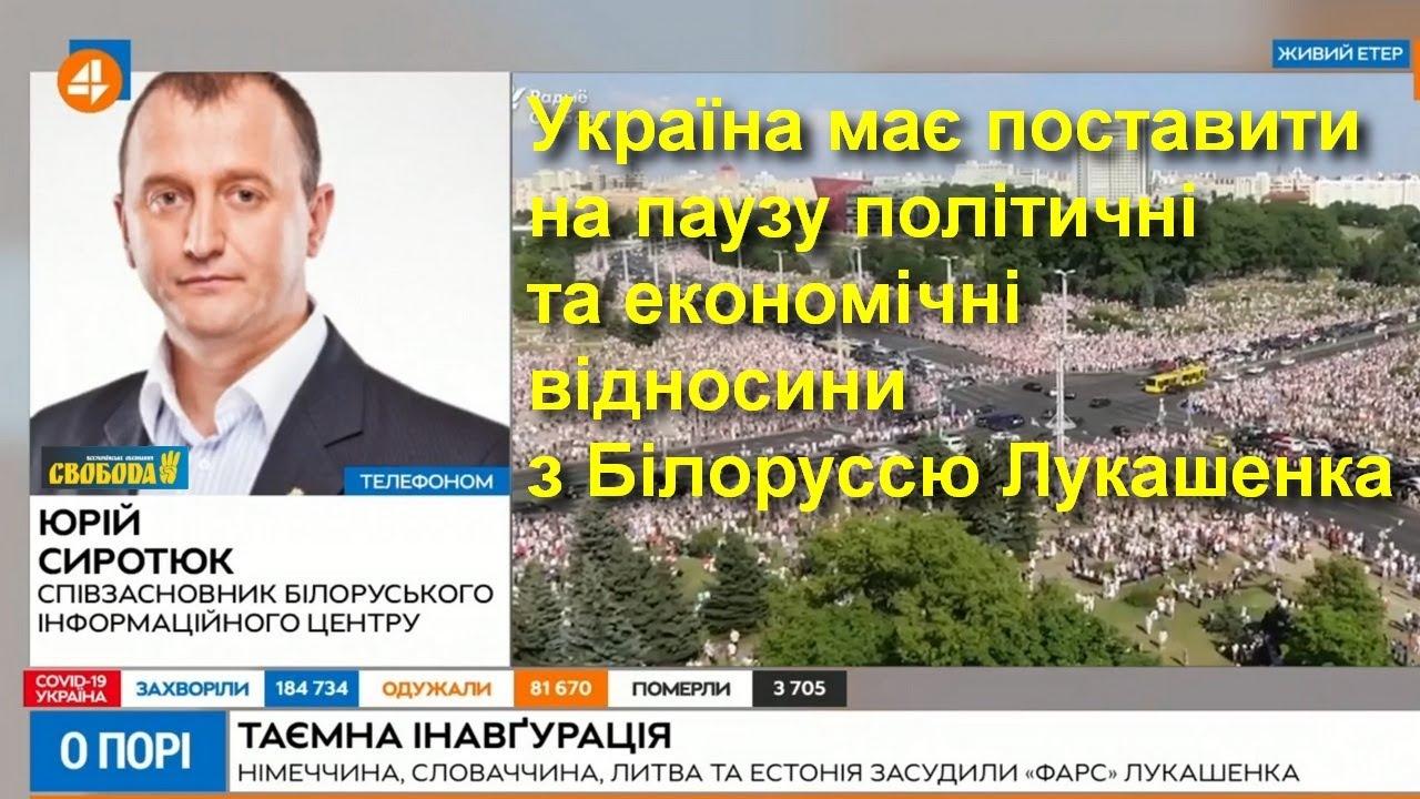 Таємна інавгурація Лукашенка, як Україні треба діяти відносно Білорусі — Коментарі Юрія Сиротюка