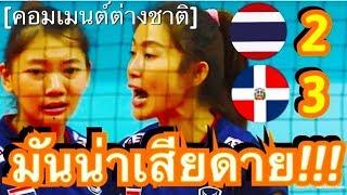 คอมเมนต์ชาวต่างชาติ หลังทีมวอลเลย์บอลสาวไทย พ่ายโดมินิกันแบบสุดสูสี 2-3 เซต ในศึกเนชั่นลีก 2019