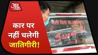 UP: गाड़ी पर राजपूत, यदुवंशी, कुरैशी लिखवाना पड़ा भारी! देखें कैसे हुआ एक्शन