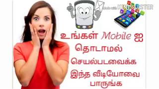 Control your mobile phone with your voice Tamil Android tamilan