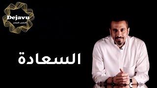 كيف تصل للسعادة الحقيقة | احمد الشقيري