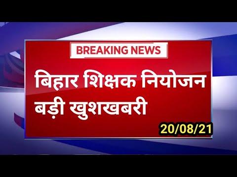 Bihar Shikshak Bahali Latest Update, Stet 2019 Latest News, Teacher Niyojan News Today, Stet News