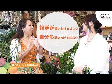 19)心理カウンセラー永井あゆみのココロノコトノハ 「質問いただきました♡お姑さんのアドバイスが受取れない」 長野tube