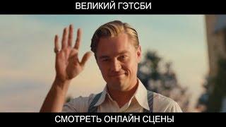 ВЕЛИКИЙ ГЭТСБИ СМОТРЕТЬ ОНЛАЙН обзор фильма с музыкой версия 2013