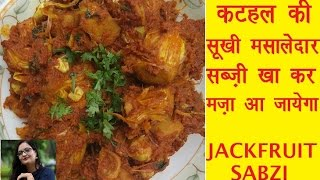 Kathal ki Sabzi|कटहल की सूखी मसालेदार सब्ज़ी|How to make Jackfruit ki Sabzi