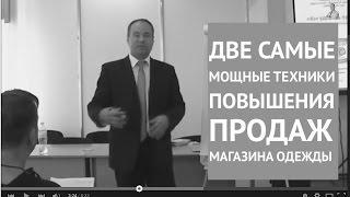 Как быстро увеличить продажи и провести прибыльную акцию(Секретная методика здесь: http://shop.bizconsulting.com.ua/close-out-sale., 2014-01-13T13:30:39.000Z)