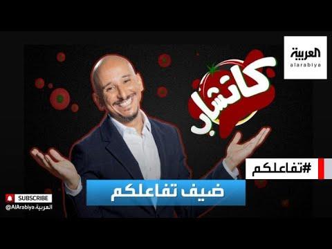 كاتشاب يسخر من مسلسلات رمضان ومقدمه ضيف تفاعلكم  - نشر قبل 29 دقيقة