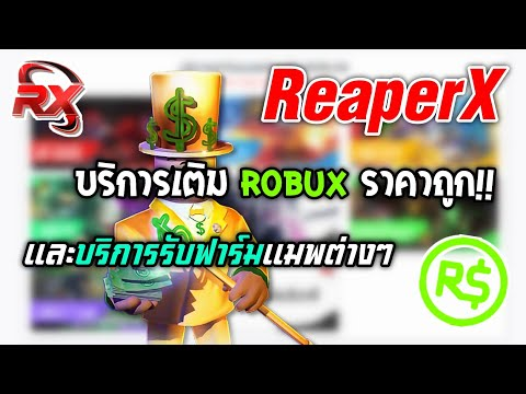 ReaperX ร้านขาย Robux ราคาถูก!! และรับฟาร์มแมพต่างๆ