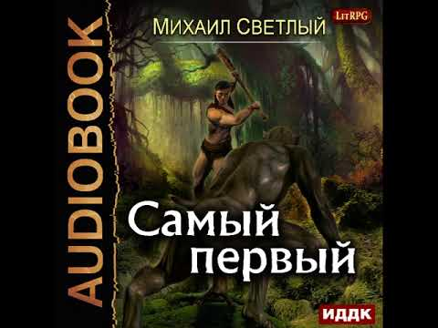 """2001315 Glava 01 Аудиокнига. Светлый Михаил """"Самый первый"""""""