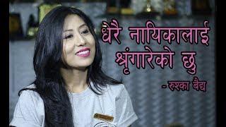 धेरै नायिकालाई श्रृंगारेको छु  || Interview with Rushka Baidya