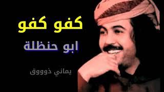 جديد أبو حنظلة 2018 كفو كفو شيله يمنيه حماسية تشوش طرب
