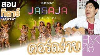 สอนกีตาร์ JABAJA - BNK48 [คอร์ดง่าย] Te iPLAY