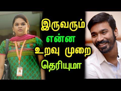 நடிகர் தனுஷ் வித்யூலேகா உறவு முறை  தெரியுமா | TamilCinema News | Kollywood | Tamil Cinema Seithigal