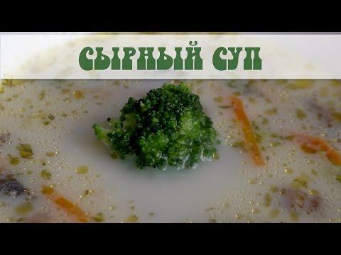 сырный суп из шампиньонов рецепт пошагово