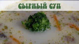 Сырный суп с шампиньонами и брокколи. ВКУСНОЕ МЕНЮ. Пошаговое приготовление