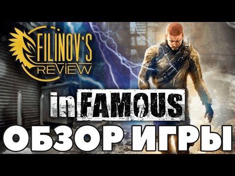 Infamous. Электрик в песочнице - ОБЗОР - Filinov's Review