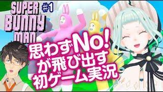 思わずNo!が飛び出す初ゲーム実況【Super Bunny Man #1】