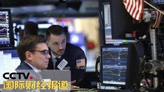 [国际财经报道]中美贸易谈判利好消息提振市场 美股上涨| CCTV财经