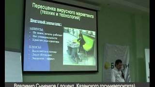 Программирование вируса. Владимир Сыченков