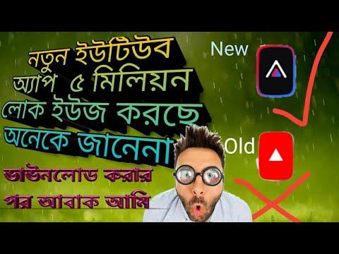 New YouTube app tutorial Bangla.YouTube vanced app tutorial Bangla 2021.