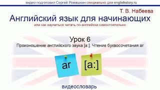 Английский язык для начинающих. Обучение чтению. Урок 6. Произношение английского звука [a:].