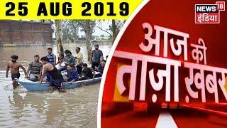Aaj Ki Taaza Khabar | MP में बाढ़ से बिगड़े हालात | August 25, 2019