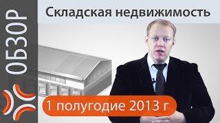 Обзор рынка складской недвижимости 2013 | www.sklad-man.ru | Обзор рынка складской недвижимости 2013(, 2013-11-22T07:42:53.000Z)