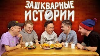 Download ЗАШКВАРНЫЕ ИСТОРИИ #4: Илья Соболев, Поперечный, Ильич, Музыченко и Старый Mp3 and Videos