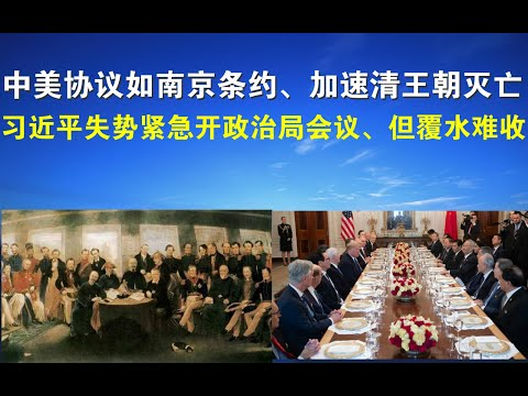 宝胜政论:中美协议如南京条约、加速清王朝灭亡;习近平失势紧急开政治局会议、但覆水难收