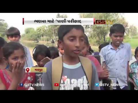 Aravalli: How students have to risk their lives to reach school
