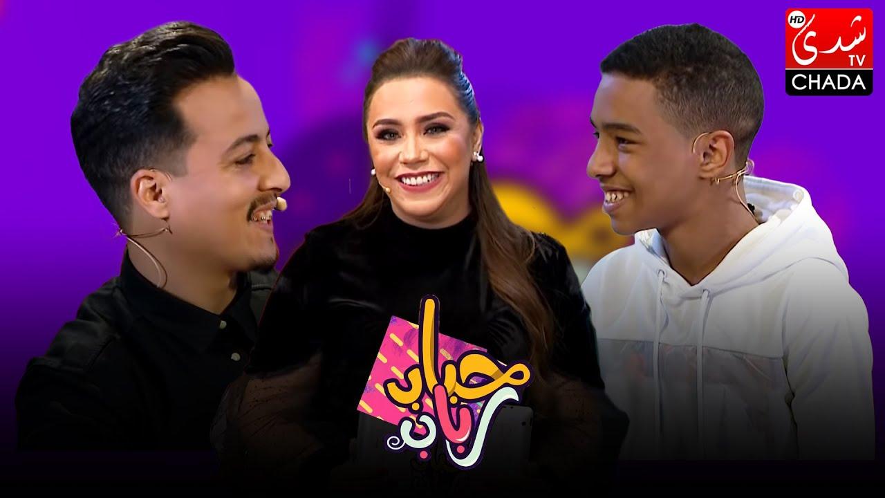 برنامج حباب رباب - الحلقة الـ 14 الموسم الثاني | كمال عموري و محمد واكديد | الحلقة كاملة