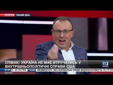 Спивак: Украина не должна вмешиваться во внутреннюю политику США