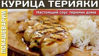 ЦЫПЛЕНОК (КУРИЦА) ТЕРИЯКИ / Рецепт от Покашеварим / Выпуск 211