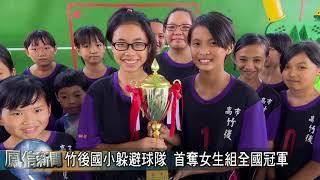 鳳信新聞1061128竹後國小躲避球隊 首奪女生組全國冠軍