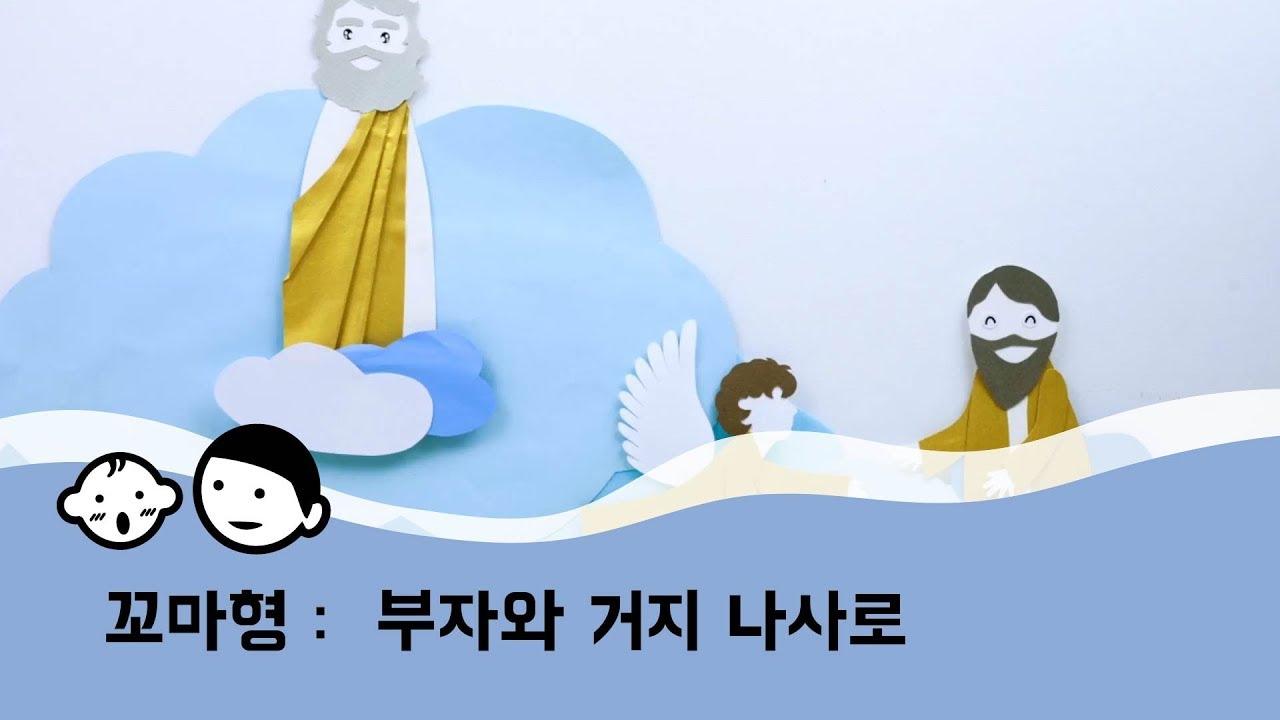 [꼬마형] 부자와 거지 나사로 - 주일학교 / 어린이성경 / 성경동화 / 성경이야기 / 어린이 바이블 / 영아부 / 유아부 / 유치부 / 유치부말씀 / 영아부말씀