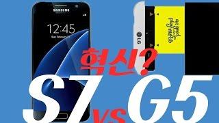 [J튜나] 갤럭시 S7 VS LG G5, 누가 혁신일까?