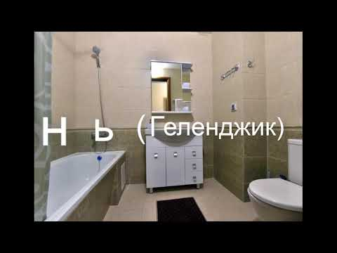 Кубань (Геленджик) - уютный и недорогой семейный отель!