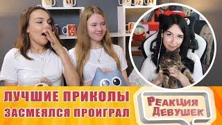 Реакция девушек - ЛУЧШИЕ ПРИКОЛЫ   Засмеялся Проиграл   МАЙ 2019 №23. Реакция